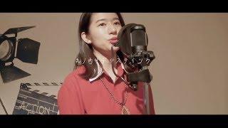 椎名林檎 - 丸の内サディスティック/cover By MiyuTakeuchi