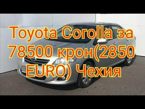 Toyota Corolla за 78500 крон(2850 EURO) Чехия