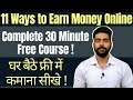 11 Ways to Earn Money Online | Free 30 Minute Course | Work from Home | Praveen Dilliwala