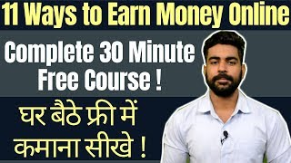 11 Ways to Earn Money Online   Free 30 Minute Course   Work from Home   Praveen Dilliwala