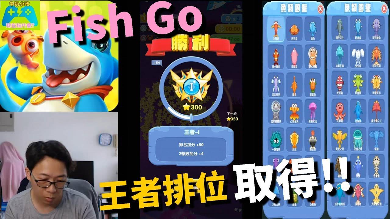 牛奶小政207【Fish Go】【趣味抒壓小遊戲】《王者成就達成!!》
