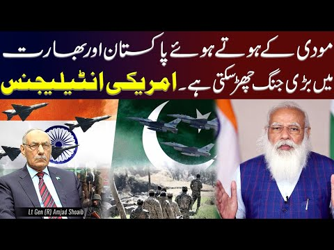 US Intelligence Report about Pakistan and India | Lt Gen Amjad Shoaib (R)