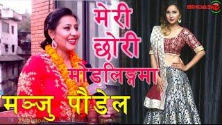 मोडलिङ गर्ने छोरीको आफ्नै चाहना छ: मञ्जु पौडेल || Bindas Guff With Singer Manju Paudel