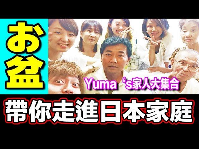【YUMA`s家人大集合】日本盂蘭盆節!趁這個機會帶你走進日本家庭 日本のお盆