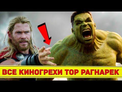 Почти все киногрехи 'Тор: Рагнарёк'/ 'Thor: Ragnarok' - Народный КиноЛяп