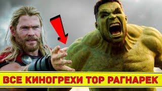 """Почти все киногрехи """"Тор: Рагнарёк""""/ """"Thor: Ragnarok"""" - Народный КиноЛяп"""