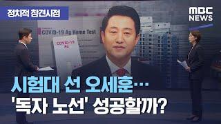 [정참시] 시험대 선 오세훈…'독자 노선' 성공할까? …