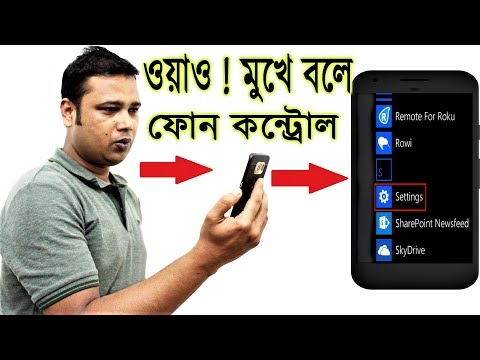 Android Phone মুখে বলে কন্ট্রোল করুন How To Control Phone With Voice Command