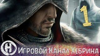 Прохождение Assassin's Creed Revelations - Часть 1 (Твердыня ассасинов)