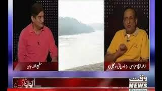 Apna Apna Gareban 20 June 2018