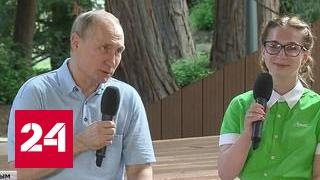 Путин открыл 'Улыбку Саманты'