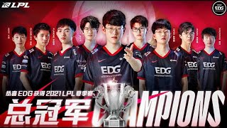 EDG - Đường đến chức vô địch   LPL Mùa Hè 2021