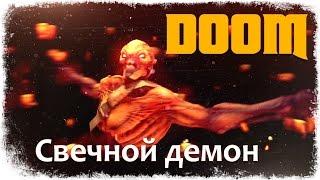 DOOM -  Свечной демон ヽ(‵﹏′)ノ