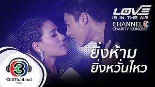 ยิ่งห้ามยิ่งหวั่นไหว | love is in the air channel 3 charity concert | หมาก ปริญ & คิมเบอร์ลี