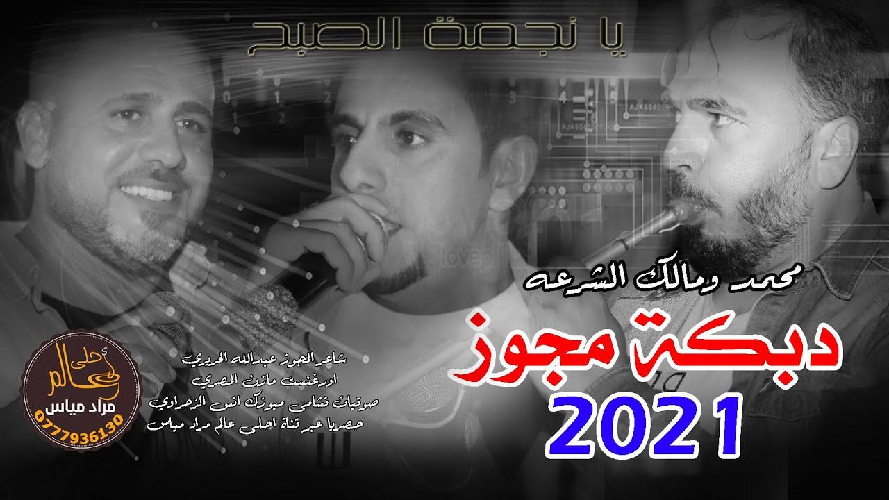 دبكة مجوز 2021 العكسي #دبكات_ثقل يانجمة الصبح || محمد ومالك الشرعه