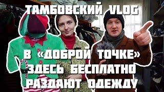 Тамбовский VLOG в «Доброй точке»: здесь бесплатно раздают одежду