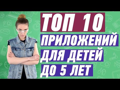 ТОП 10 ПРИЛОЖЕНИЙ ДЛЯ ДЕТЕЙ ДО 5 ЛЕТ И ИХ РОДИТЕЛЕЙ - обзор от Ники