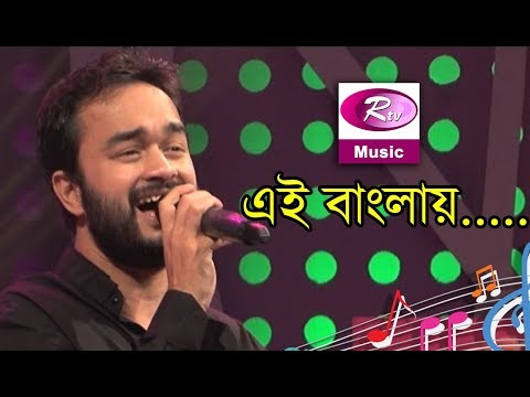 Ei Banglay | এই বাংলায় | Singer Mehrab | Bangla Song | Rtv Music
