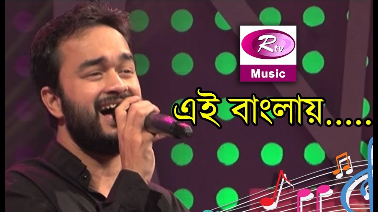 Ei Banglay | এই বাংলায় | Singer Mehrab | Bangla Song | Rtv Music
