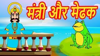 बुद्धिमान मंत्री और मेढक-Minister and Frog- Animated Hindi Moral Stories for kids- Hindi Fairy tales