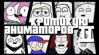 КРИТИКУЮ АНИМАТОРОВ 2 | Анимация