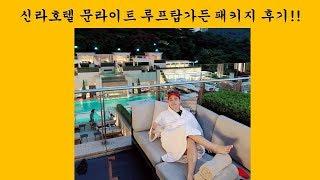 [가격공개] 신라호텔 문라이트 루프탑가든 패키지 솔직 …