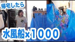 【ドッキリ】帰宅した瞬間に水風船1000個ウォータースライダーwww thumbnail