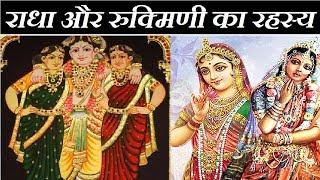 तो क्या एक ही हैं राधा-रुक्मणि, जानिए इसके पीछे का रहस्य| Radha-rukmani| Indian