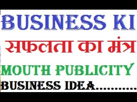 """Help Setting Up A Business/Shop - """"MOUTH PUBLICITY"""""""
