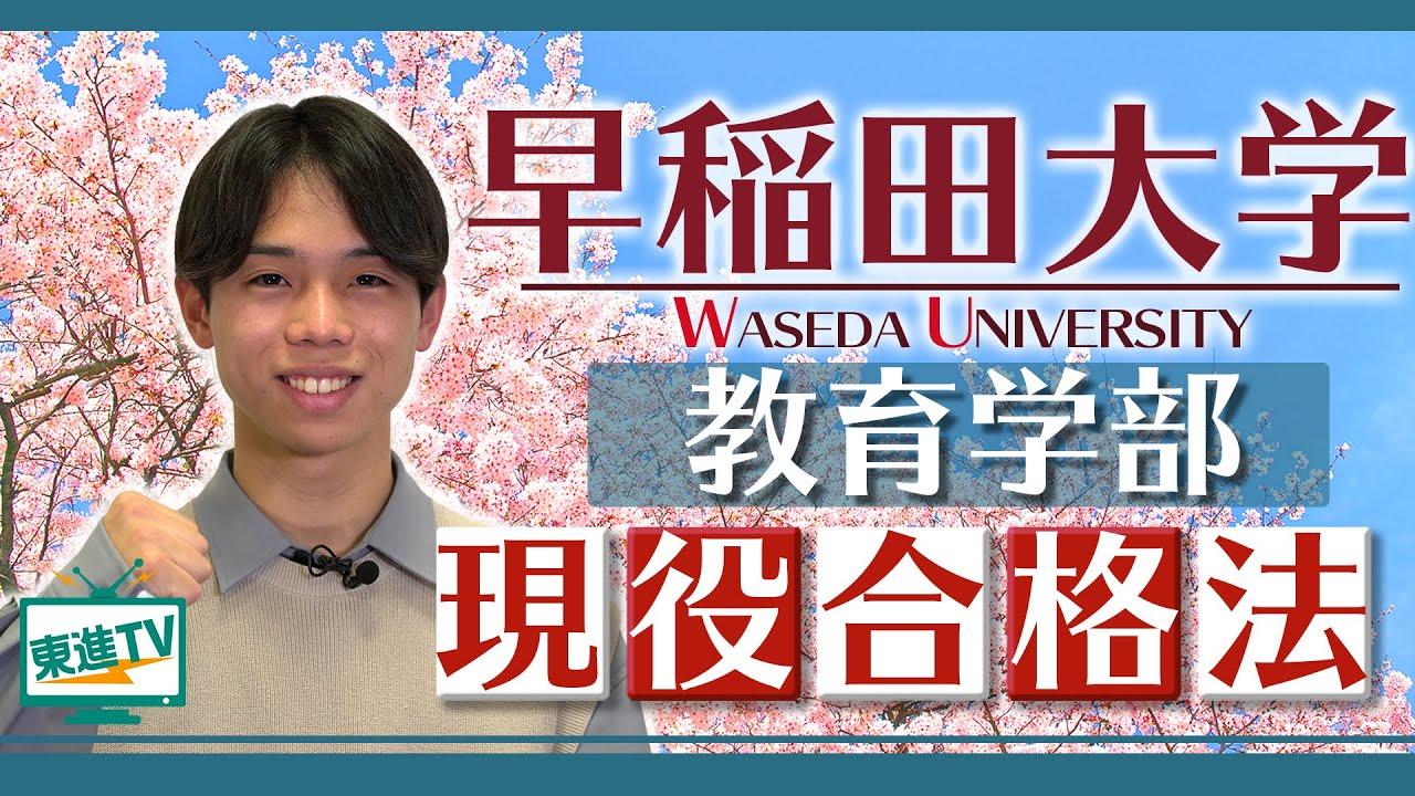 【早稲田大学教育学部】高3の8月まで野球部|部活と勉強を両立して現役合格へ