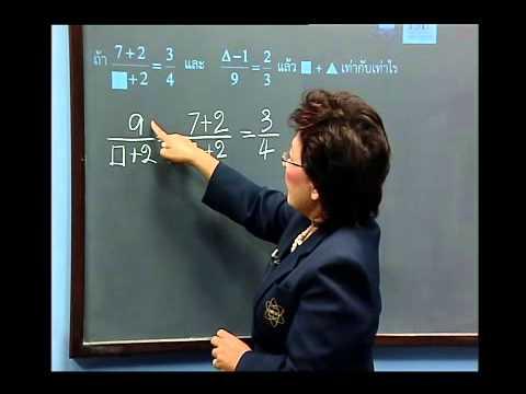 เฉลยข้อสอบ TME คณิตศาสตร์ ปี 2553 ชั้น ป.5 ข้อที่ 23