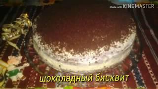 Бисквитный торт с масляным кремом.Рецепт моей мамы.