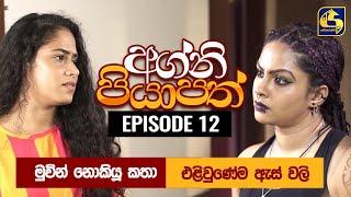 Agni Piyapath Episode 12 || අග්නි පියාපත්  || 25th August 2020 Thumbnail