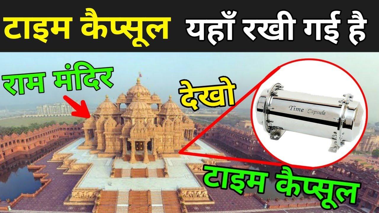 मंदिर के नीचे टाइम कैप्सूल क्यों रखी जाती है ?   What Is Time Capsule In Hindi