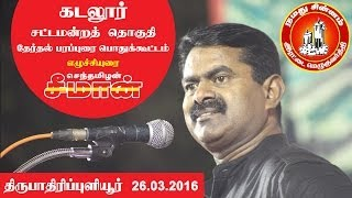 Cuddalore – Naam Tamilar Election Meeting 28-03-2016