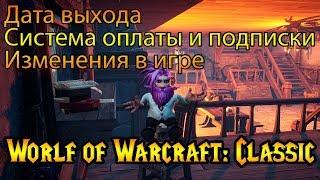 Анонсирована дата выхода World of Warcraft: Classic   BlizzCon 2018 (часть 1)