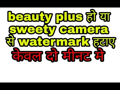 How to remove watermark from beauty plus from android phone in hindi