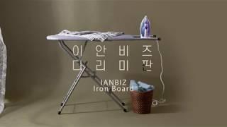 이안비즈 스탠드다리미판 소개영상