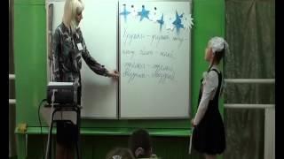 Видеокейс Урок русский язык 1 класс(При работе с данным видео у меня возникли содержательные вопросы: 1)Используются ли на уроке активные метод..., 2015-11-10T11:03:12.000Z)