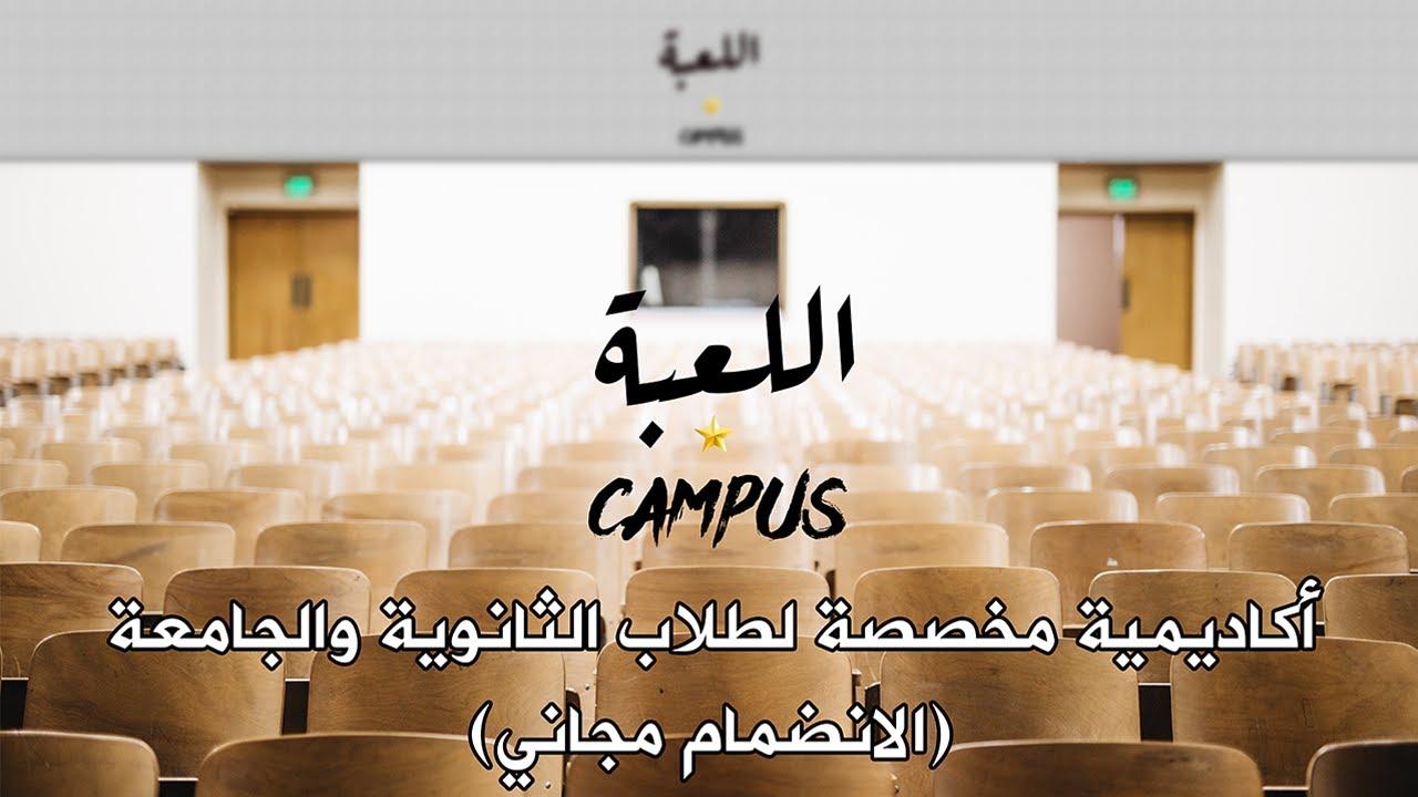 اللعبة كامبس - دليل الطالب العربي للتفوق الدراسي  (لطلاب الثانوية والجامعة)