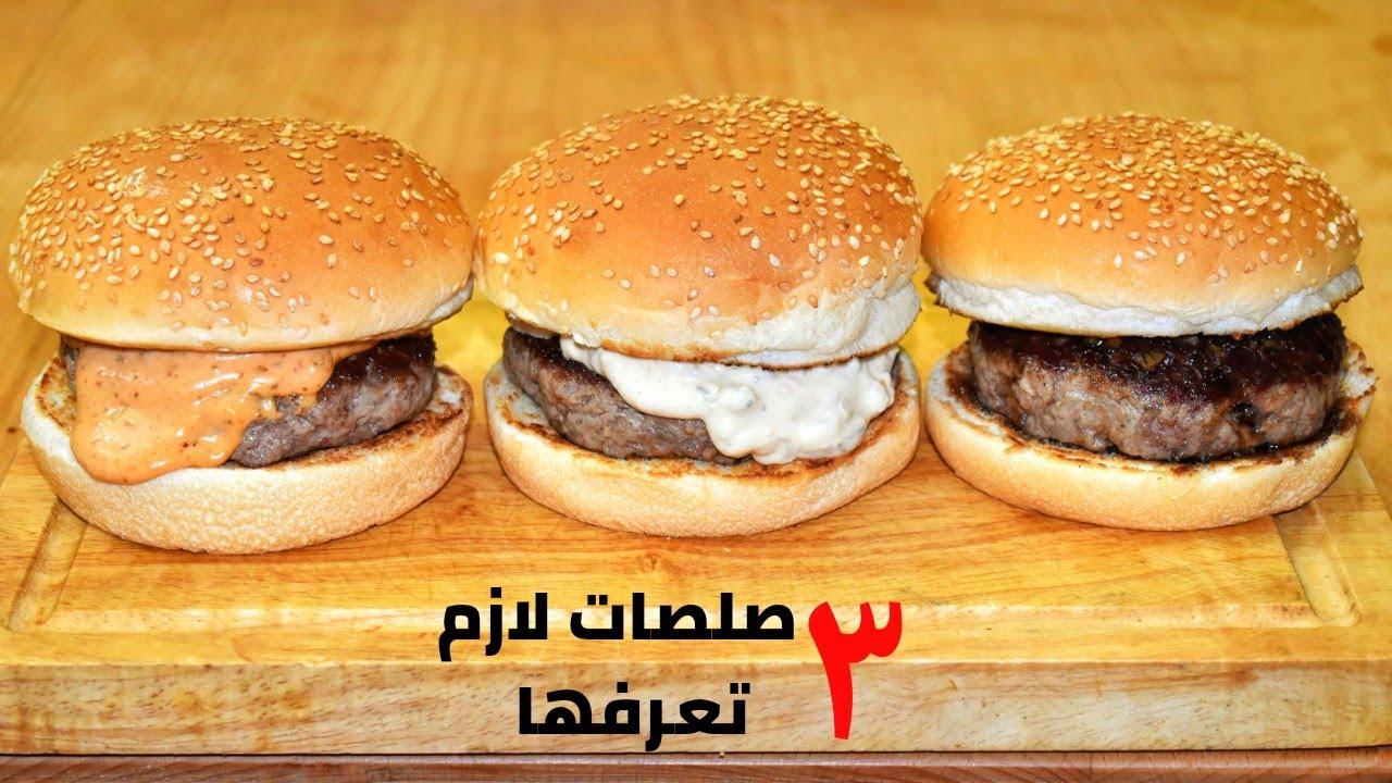 ٣ صلصات يخفيها عنك اصحاب اشهر مطاعم الوجبات السريعة اكتشفها مع طريقة عمل برجر اللحم البوخاري مطبخي Youtube