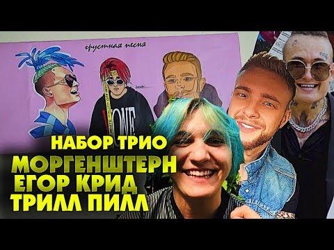 НАБОР ТРИО THRILL PILL, Егор Крид & MORGENSHTERN - Грустная Песня (Клип, 2019)