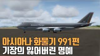 아시아나 화물기 991편 기장의 잃어버린 명예