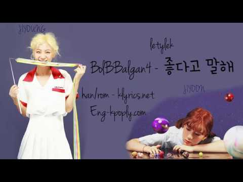 Bolbbalgan4 Tell Me You Love Me (좋다고 말해) Lyrics [HAN/ROM/ENG]