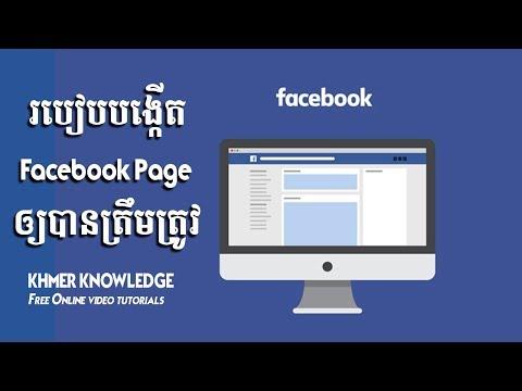 របៀបបង្កើត Facebook  Page ឲ្យបានត្រឹមត្រូវ | How to create Facebook page Full