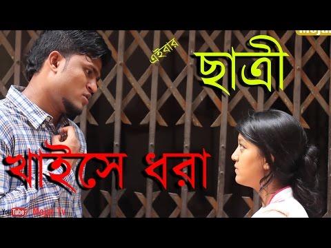 এইবার ছাত্রীর অবস্থা শেষ   Bangla Funny Video   Bangla Fun EP 23
