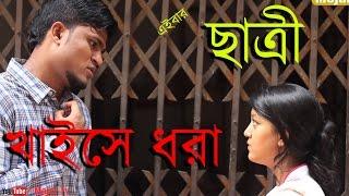 এইবার ছাত্রীর অবস্থা শেষ | Bangla Funny Video | Bangla Fun EP 23