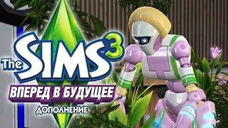 Sims 3 Вперед в будущее часть 2