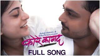 Kore Kagad (कोरे कागद) | Full Song | Rohit Raut, Avanti Karikar | Annuup Choudhari, Amruta Singh