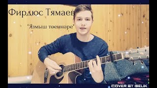 Фирдюс Тямаев - Язмыш төеннәре (Ильшат гилмутдинов, кавер)